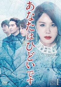 あなたはひどいです DVD-BOX1/オム・ジョンファ【1000円以上送料無料】