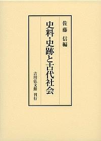 史料・史跡と古代社会/佐藤信【1000円以上送料無料】