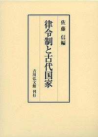 律令制と古代国家/佐藤信【1000円以上送料無料】