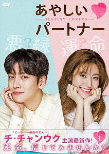 あやしいパートナー~Destiny Lovers~DVD-BOX1/チ・チャンウク【1000円以上送料無料】