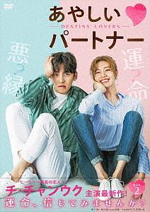 あやしいパートナー~Destiny Lovers~DVD-BOX2/チ・チャンウク【1000円以上送料無料】