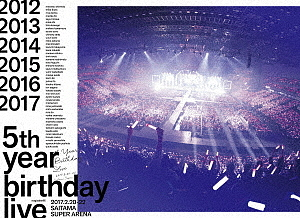5th YEAR BIRTHDAY LIVE 2017.2.20-22 SAITAMA SUPER ARENA(完全生産限定盤)/乃木坂46【1000円以上送料無料】