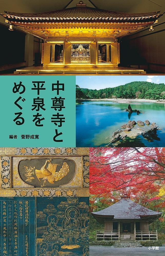 中尊寺と平泉をめぐる 菅野成寛 当店は最高な サービスを提供します 期間限定 1000円以上送料無料 旅行