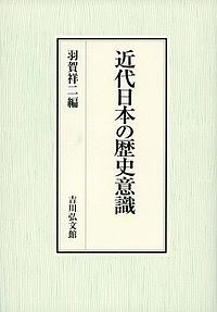 近代日本の歴史意識/羽賀祥二【1000円以上送料無料】