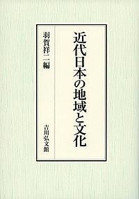近代日本の地域と文化/羽賀祥二【1000円以上送料無料】