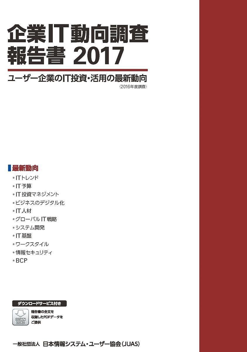 '17 企業IT動向調査報告書【1000円以上送料無料】