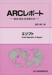 エジプト 2018/19年版/ARC国別情勢研究会【1000円以上送料無料】