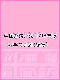 中国経済六法 2018年版/射手矢好雄【1000円以上送料無料】
