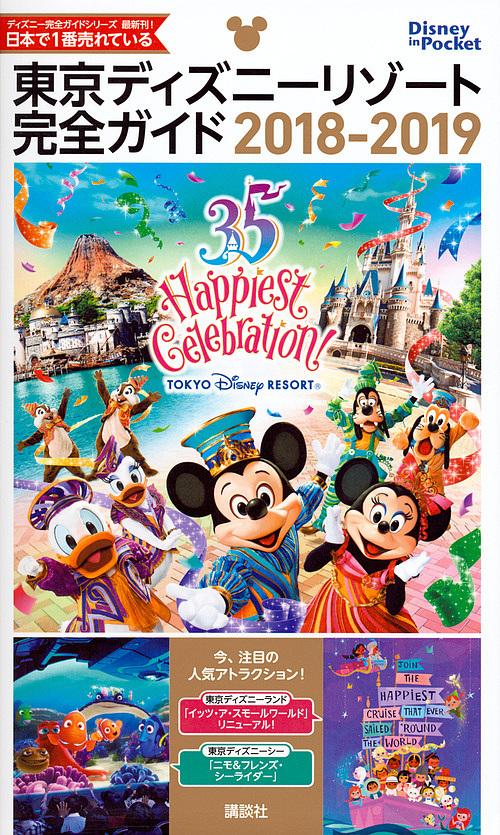 Disney セール価格 開店祝い in Pocket 1000円以上送料無料 東京ディズニーリゾート完全ガイド 2018-2019
