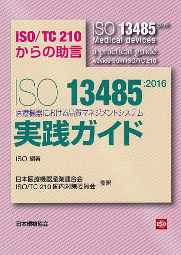 ISO 13485:2016医療機器における品質マネジメントシステム実践ガイド ISO/TC210からの助言/ISO/日本医療機器産業連合会/ISOTC210国内対策委員会【1000円以上送料無料】
