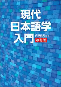 高級品 現代日本語学入門 荻野綱男 1000円以上送料無料 通販 激安