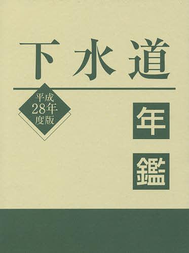 下水道年鑑 平成28年度版/水道産業新聞社【1000円以上送料無料】