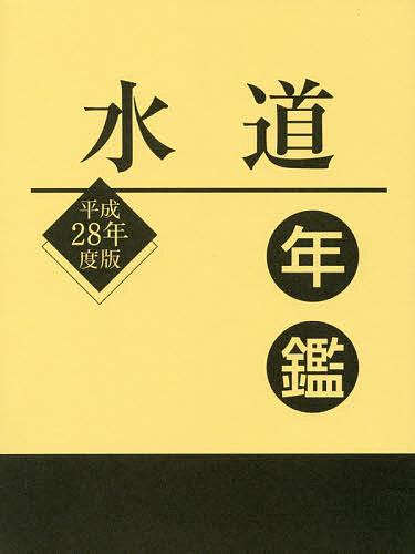 水道年鑑 平成28年度版/水道産業新聞社【1000円以上送料無料】