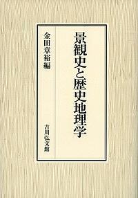 景観史と歴史地理学/金田章裕【1000円以上送料無料】