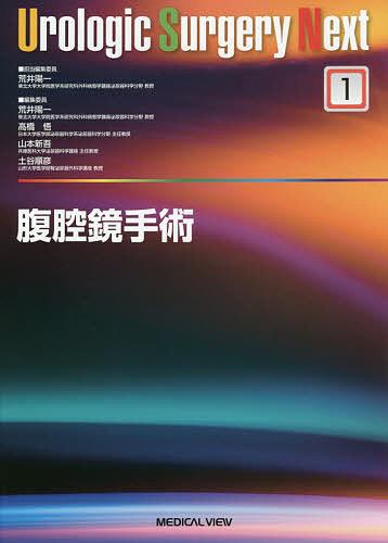 腹腔鏡手術/荒井陽一【1000円以上送料無料】