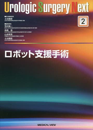 ロボット支援手術/土谷順彦【1000円以上送料無料】