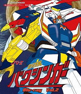 放送35周年記念企画 想い出のアニメライブラリー 第86集 銀河烈風バクシンガー Vol.2(Blu-ray Disc)/バクシンガー【1000円以上送料無料】