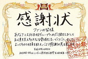 AKB48グループ感謝祭~ランクインコンサート・ランク外コンサート/AKB48【1000円以上送料無料】