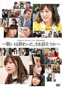 AKB48 49thシングル選抜総選挙~戦いは終わった、さあ話そうか~/AKB48【1000円以上送料無料】