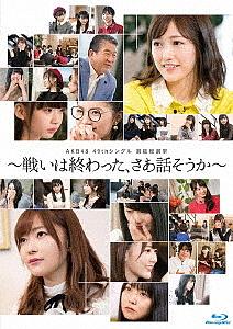 AKB48 49thシングル選抜総選挙~戦いは終わった、さあ話そうか~(Blu-ray Disc)/AKB48【1000円以上送料無料】