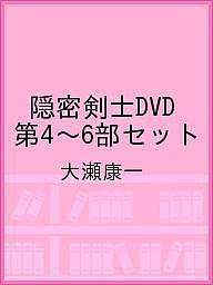 隠密剣士DVD第4~6部セット/大瀬康一【1000円以上送料無料】