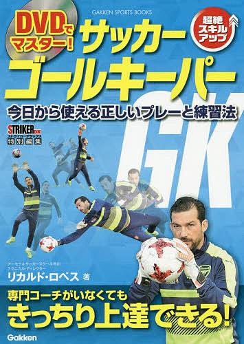 GAKKEN SPORTS BOOKS DVDでマスター サッカーゴールキーパー 1000円以上送料無料 価格 ロペス 入手困難 超絶スキルアップ 今日から使える正しいプレーと練習法 リカルド