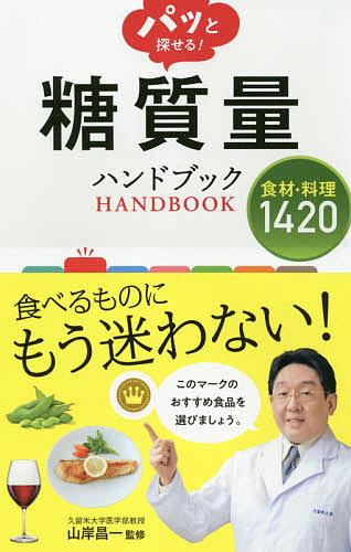 パッと探せる 糖質量ハンドブック 食材 売れ筋ランキング 料理1420 ついに再販開始 1000円以上送料無料 山岸昌一