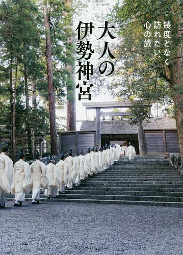 人気ブランド多数対象 大人の伊勢神宮 幾度となく訪れたい 心の旅 1000円以上送料無料 希望者のみラッピング無料 旅行