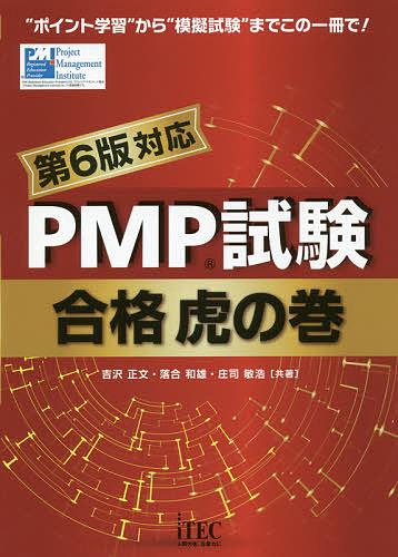 PMP試験合格虎の巻 吉沢正文 新発売 AL完売しました 落合和雄 庄司敏浩 1000円以上送料無料