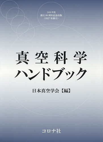 真空科学ハンドブック/日本真空学会【1000円以上送料無料】