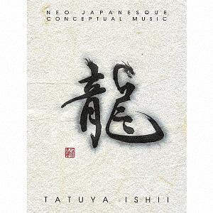 龍(初回生産限定盤)(Blu-ray Disc付)/石井竜也【1000円以上送料無料】