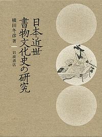 日本近世書物文化史の研究/横田冬彦【1000円以上送料無料】