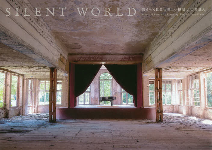 SILENT WORLD 消えゆく世界の美しい廃墟 送料無料限定セール中 山田悠人 1000円以上送料無料 供え
