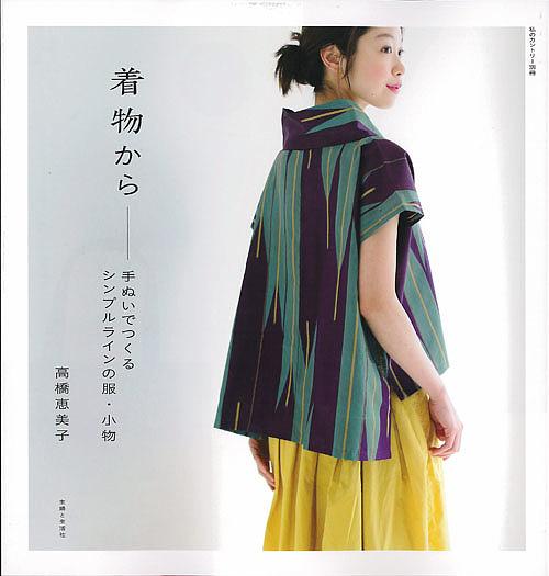 着物から 手ぬいでつくるシンプルラインの服 小物 1000円以上送料無料 新生活 激安セール 高橋恵美子