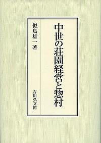中世の荘園経営と惣村/似鳥雄一【1000円以上送料無料】