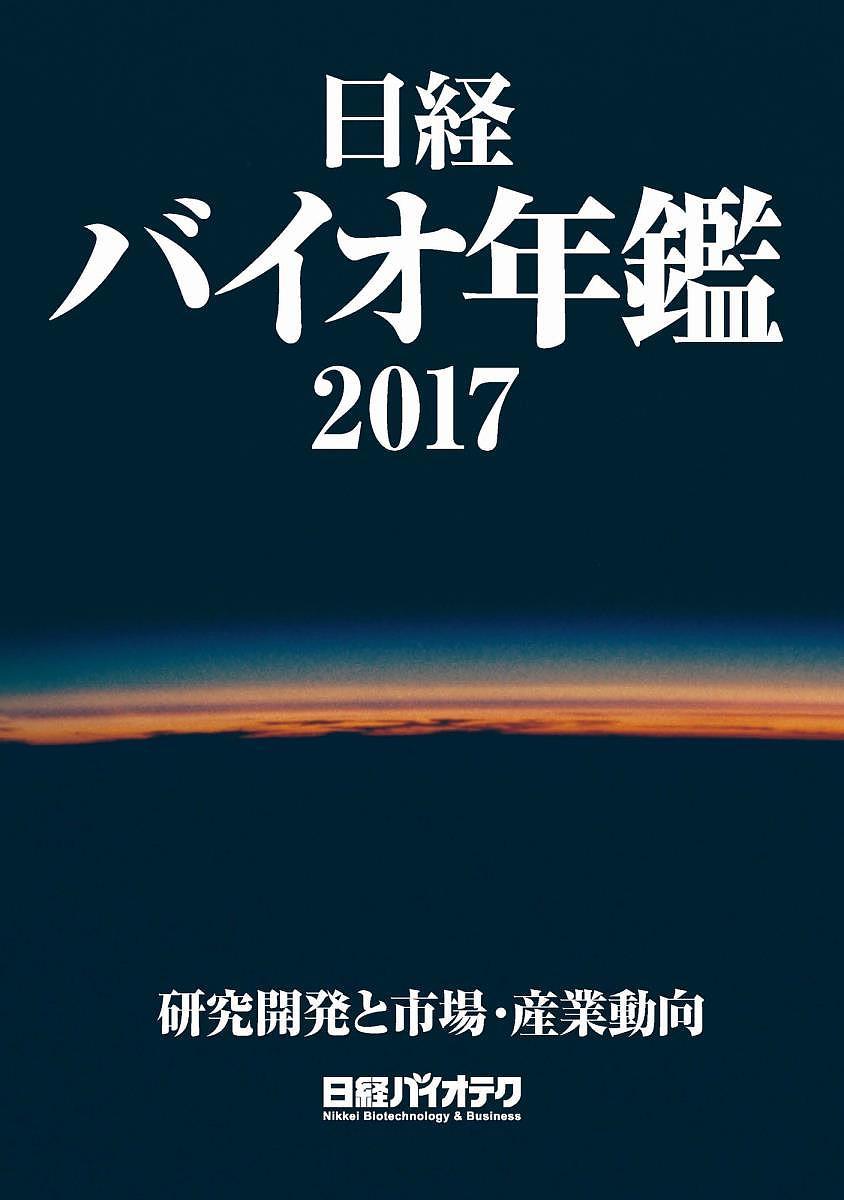 日経バイオ年鑑 研究開発と市場・産業動向 2017/日経バイオテク【1000円以上送料無料】