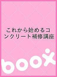 これから始めるコンクリート補修講座【1000円以上送料無料】