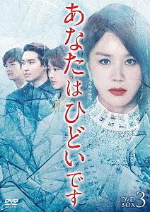 あなたはひどいです DVD-BOX3/オム・ジョンファ【1000円以上送料無料】
