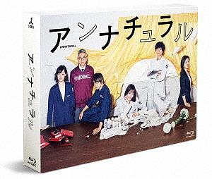 アンナチュラル Blu-ray BOX(Blu-ray Disc)/石原さとみ【1000円以上送料無料】
