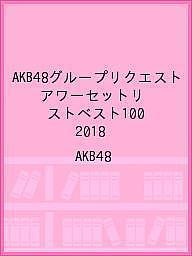 AKB48グループリクエストアワーセットリストベスト100 2018/AKB48【1000円以上送料無料】