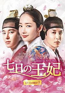 七日の王妃 DVD-SET1(特典DVD付)/パク・ミニョン【1000円以上送料無料】
