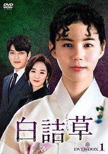 白詰草<シロツメクサ> DVD-BOX1/パク・シウン【1000円以上送料無料】