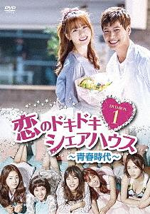 恋のドキドキ シェアハウス~青春時代~ DVD-BOX1/ハン・イェリ/ハン・スンヨン【1000円以上送料無料】