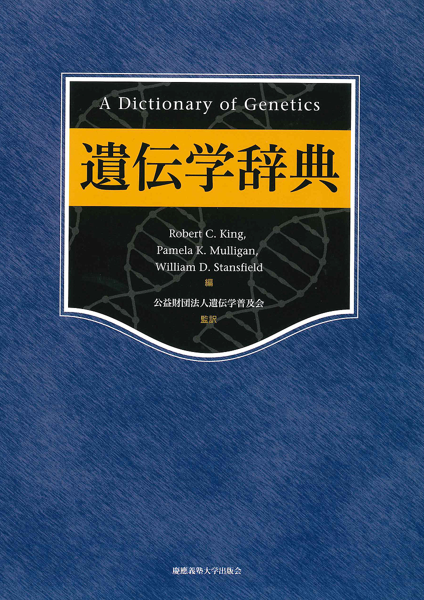 遺伝学辞典/RobertC.King/PamelaK.Mulligan/WilliamD.Stansfield【1000円以上送料無料】