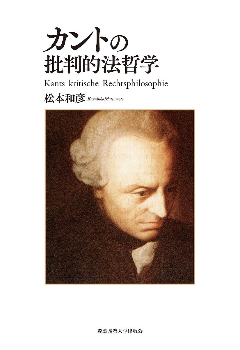 カントの批判的法哲学/松本和彦【1000円以上送料無料】