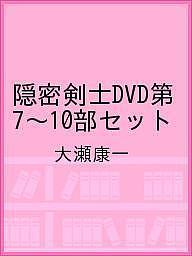 隠密剣士DVD第7~10部セット/大瀬康一【1000円以上送料無料】