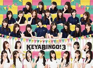 全力!欅坂46バラエティー KEYABINGO!3 DVD-BOX/欅坂46【1000円以上送料無料】