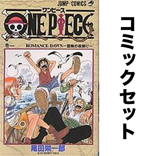 ONE PIECE 全巻セット 1-96巻/尾田栄一郎【1000円以上送料無料】