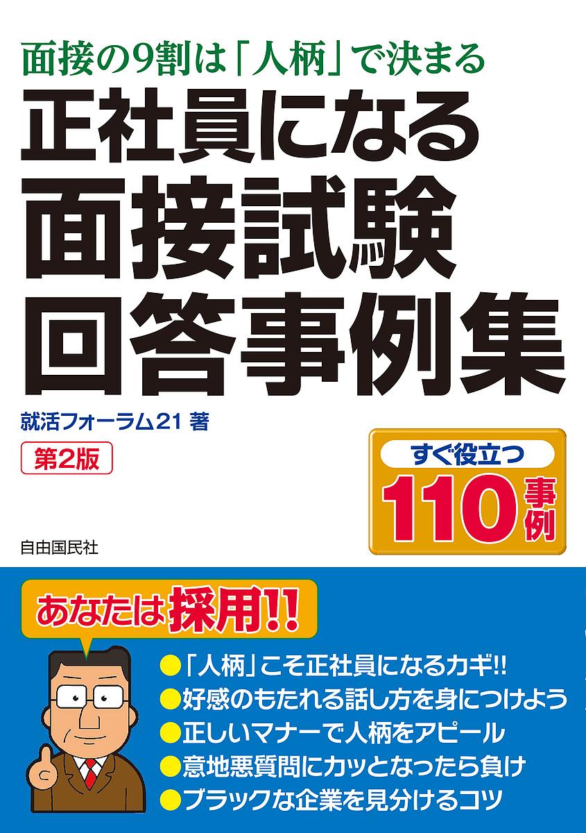 正社員になる面接試験回答事例集 就活フォーラム21 大決算セール 最安値挑戦 1000円以上送料無料