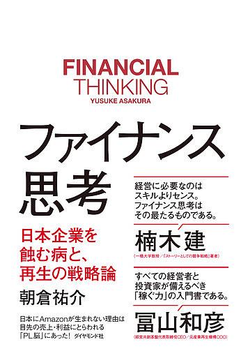 ファイナンス思考 日本企業を蝕む病と 安心と信頼 新色追加 再生の戦略論 1000円以上送料無料 朝倉祐介